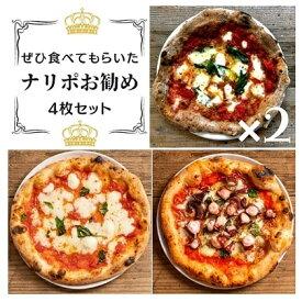 【ふるさと納税】PIZZERIA NALIPO ぜひ食べてもらいたいナリポお勧め4枚セット【配達不可:離島】 【加工品・惣菜・冷凍・加工食品・ピザ・食べ比べ】