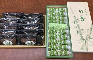 A343 竹原銘菓 竹の舞(プレーン味10個,チョコ味10個)