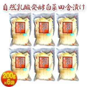【ふるさと納税】自然乳酸発酵白菜田舎漬け 200g×6袋 【漬物・白菜田舎漬け・漬け物】