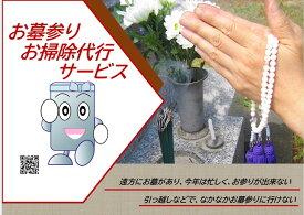 【ふるさと納税】お墓掃除&お墓御参り代行サービス