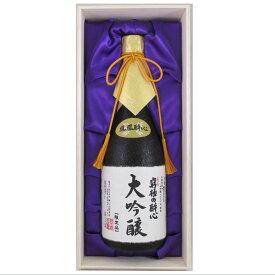 【ふるさと納税】鳳凰醉心『究極の大吟醸』720ml 日本酒 酒 アルコール