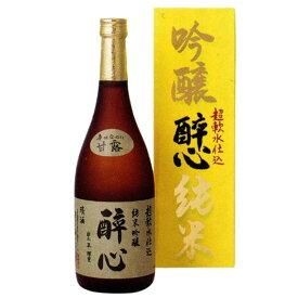 【ふるさと納税】醉心 超軟水仕込 純米吟醸 日本酒 酒 アルコール