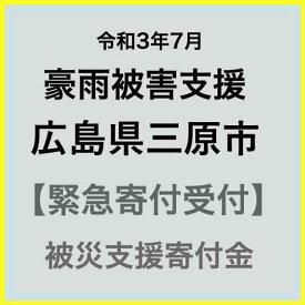 【ふるさと納税】【令和3年7月 豪雨被害支援寄附受付】広島県三原市災害応援寄附金(返礼品はありません)
