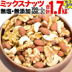 【ふるさと納税】無添加・無塩 ミックスナッツ 1.7kg(700g×1袋、500g×2袋)