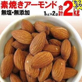 【ふるさと納税】【1kg×2袋】素焼きアーモンド