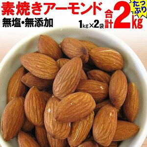 【ふるさと納税】素焼きアーモンド1kg×2袋