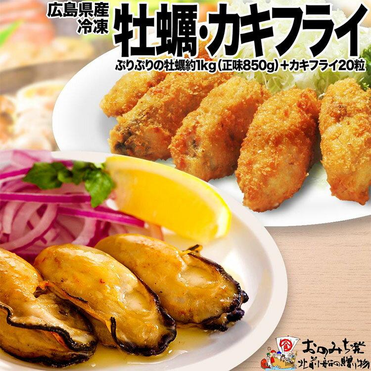 【ふるさと納税】広島県産冷凍カキ牡蠣1kg(正味量約850g)とカキフライ20粒
