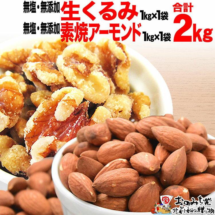 【ふるさと納税】生くるみ1kgと素焼きアーモンド1kgナッツセット