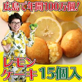 【ふるさと納税】累計300万個突破! 大人気 本格派 レモン ケーキ 島ごころ15個セット