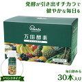 【ふるさと納税】万田酵素ドリンクタイプ30本