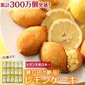 【ふるさと納税】累計300万個突破!本格派レモンケーキ島ごころ15個
