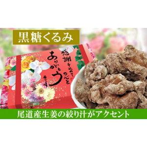 【ふるさと納税】【5袋】黒糖くるみ135g
