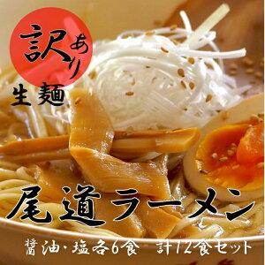 【ふるさと納税】訳あり 尾道 ラーメン 12食 賞味期限間近 麺 スープ 付き 塩 醤油 6セットずつ ギフト
