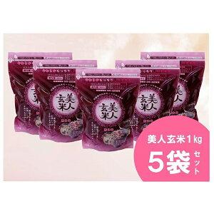 【ふるさと納税】玄米・黒米・大豆の雑穀ブレンド<美人玄米1kg×5袋>