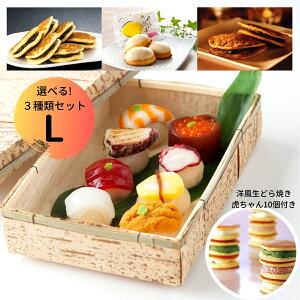 【ふるさと納税】びっくりスイーツ!お寿司そっくりなわらび餅セット〈L〉