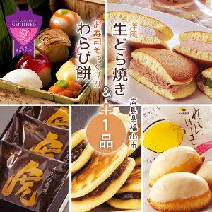【ふるさと納税】びっくりスイーツ!お寿司そっくりなわらび餅セット〈L〉 F21L-015