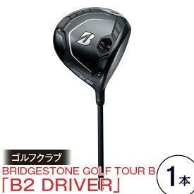 【ふるさと納税】ゴルフクラブ(BRIDGESTONE GOLF TOUR B 「B2 DRIVER」)1本※3スペックより1本お選びください。≪ゴルフ アウトドア スポーツ グリーン 趣味≫