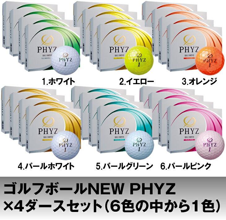 【ふるさと納税】ゴルフボール『NEW PHYZ』×4ダースセット