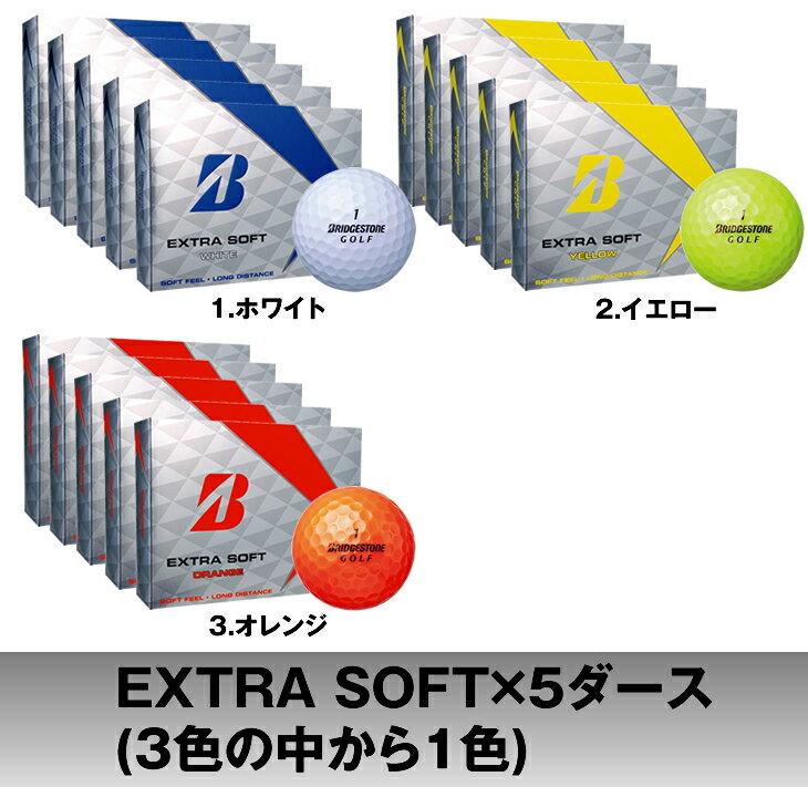 【ふるさと納税】ゴルフボール『EXTRA SOFT』×5ダースセット