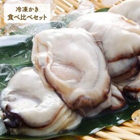 【ふるさと納税】広島産 冷凍かき(窒素凍結)食べ比べセット 【魚介類・カキ】