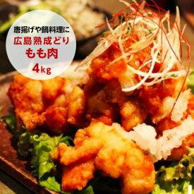 【ふるさと納税】★もも肉 4kg★広島熟成どり (冷蔵) 【肉/鶏肉/モモ・とり肉】