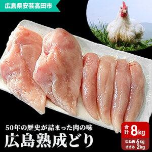 【ふるさと納税】★むね肉・ささみ 8kg★広島熟成どり(冷蔵) 【肉/鶏肉/ムネ/ササミ・とり肉・にく】