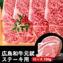 【ふるさと納税】広島和牛元就ステーキ用(ロース) 720g 【お肉・牛肉・和牛・ステ...
