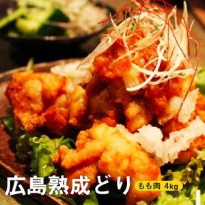 【ふるさと納税】★もも肉 4kg★広島熟成どり(冷蔵) 【お肉・牛肉・モモ・鶏肉】