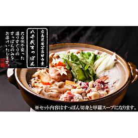 【ふるさと納税】八千代すっぽん鍋セット(5〜6人前) 【鍋セット・すっぽん・お鍋】