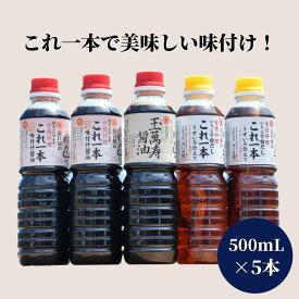 【ふるさと納税】江田島市 特級醤油 白だし 味付け醤油 満足セット 500mL×5本