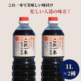 【ふるさと納税】江田島市 濱口醤油 これ一本 味付け醤油 1L×2本