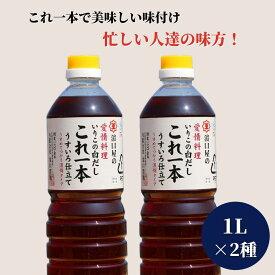 【ふるさと納税】江田島市 濱口醤油 白だし これ一本うすいろ仕立て 1L×2本