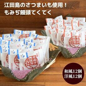 【ふるさと納税】江田島のさつまいも×もみぢ饅頭のコラボ商品!和風&洋風 たっぷり24個入