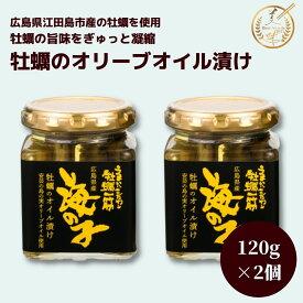 【ふるさと納税】広島県江田島市産 牡蠣のオリーブオイル漬け 120g×2個セット