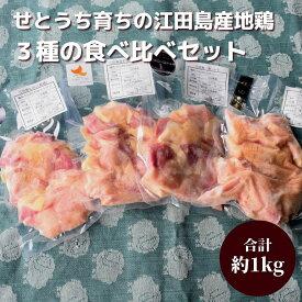 【ふるさと納税】せとうち育ちの江田島産地鶏! ジューシーな地鶏3種の食べ比べセット
