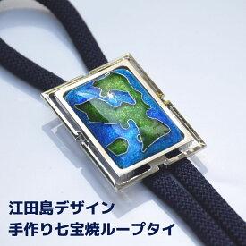 【ふるさと納税】瀬戸内海に浮かぶ江田島デザインの手作り七宝焼ループタイ