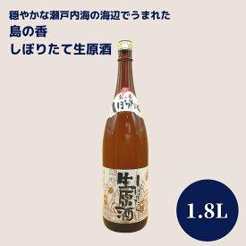【ふるさと納税】〈1~2月発送〉さっぱりとした呑みくち。津田酒造の『島の香 しぼりたて生原酒』1.8L
