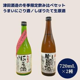 【ふるさと納税】津田酒造の冬季限定飲み比べセット うまいにごり酒/しぼりたて生原酒