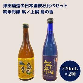 【ふるさと納税】津田酒造の日本酒飲み比べセット 純米 純米吟醸 氣/上撰 島の香