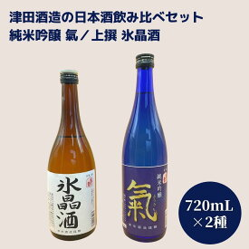 【ふるさと納税】津田酒造の日本酒飲み比べセット 純米 純米吟醸 氣/上撰 氷晶酒