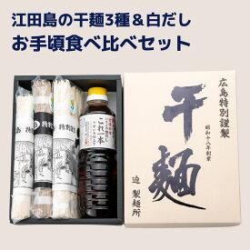 【ふるさと納税】完全天日干し製法!江田島の干麺3種&白だし お手頃食べ比べセット