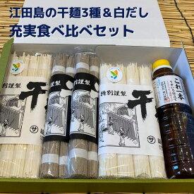 【ふるさと納税】完全天日干し製法!江田島の干麺3種&白だし 充実食べ比べセット