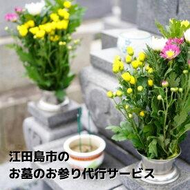 【ふるさと納税】江田島市のお墓のお参り代行サービス