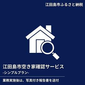 【ふるさと納税】江田島市のお墓の清掃/お参り代行サービス