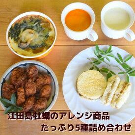 【ふるさと納税】かきづくし!江田島牡蠣のアレンジ商品たっぷり5種詰め合わせ
