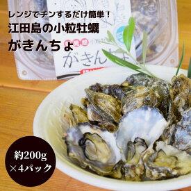 【ふるさと納税】〈10~4月発送〉レンジでチンするだけ簡単!江田島の小粒牡蠣『がきんちょ』4パックセット