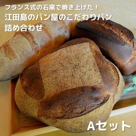【ふるさと納税】フランス式の石窯で焼き上げた!江田島のパン屋のこだわりパン詰め合わせ【Aセット】