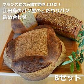 【ふるさと納税】フランス式の石窯で焼き上げた!江田島のパン屋のこだわりパン詰め合わせ【Bセット】