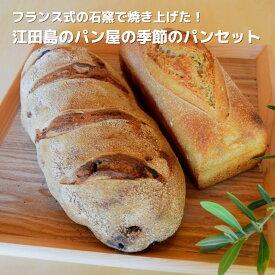 【ふるさと納税】フランス式の石窯で焼き上げた!江田島のパン屋の季節のパンセット