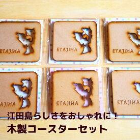 【ふるさと納税】江田島らしさをおしゃれに!江田島シルエット&ロゴ 木製コースターセット